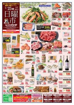 京北スーパーのカタログに掲載されている京北スーパー ( 明日で期限切れ)
