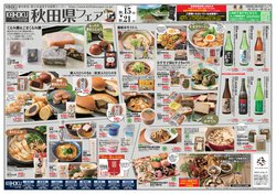 京北スーパーのカタログに掲載されている京北スーパー ( あと3日)