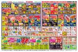 スーパー三和のカタログ( 明日で期限切れ)