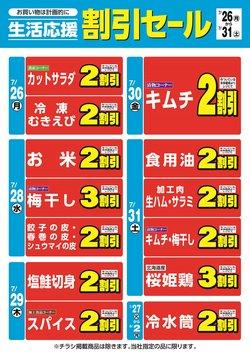 スーパー三和のカタログ( あと3日)