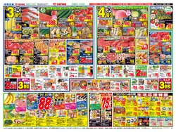 スーパー三和のカタログ( 今日で期限切れ)