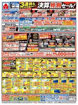 スーパー三和のカタログ( あと2日)