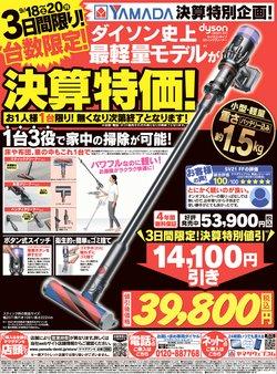 スーパー三和のカタログに掲載されているスーパーマーケット ( 今日で期限切れ)