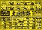 ジャパンミートのカタログ( 今日公開 )