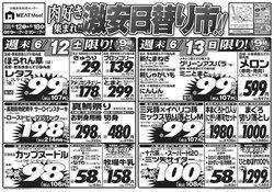 ジャパンミートのカタログに掲載されているスーパーマーケット ( あと3日)