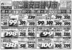 ジャパンミートのカタログ( 明日で期限切れ)