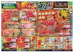 ジャパンミートのカタログ( あと6日)