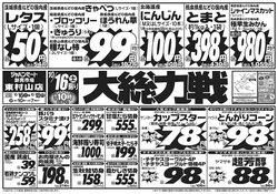 ジャパンミートのカタログ( 今日で期限切れ)