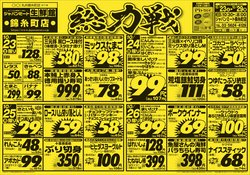 ジャパンミートのカタログに掲載されているスーパーマーケット ( 明日で期限切れ)
