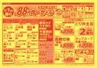 相鉄ローゼンのカタログ( 期限切れ )