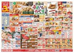 相鉄ローゼンのカタログに掲載されているスーパーマーケット ( 今日公開)