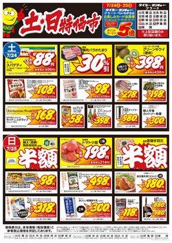 タイヨーのカタログ( 明日で期限切れ)