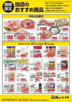 肉のハナマサのカタログに掲載されているスーパーマーケット ( 明日で期限切れ)