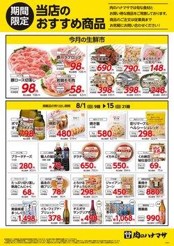 肉のハナマサのカタログに掲載されている肉のハナマサ ( 期限切れ)