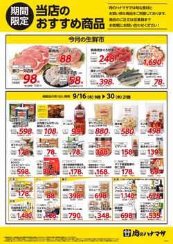 肉のハナマサのカタログに掲載されている肉のハナマサ ( あと10日)