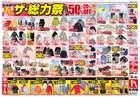 長崎屋のカタログ( 期限切れ )