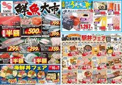 さえきのカタログに掲載されているスーパーマーケット ( 今日で期限切れ)