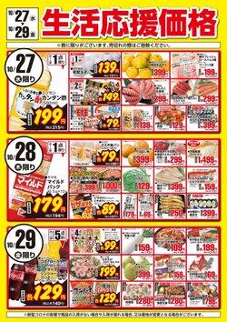 さえきのカタログに掲載されているスーパーマーケット ( 明日で期限切れ)