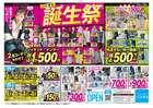 横浜市でのパシオスのカタログ ( 期限切れ )