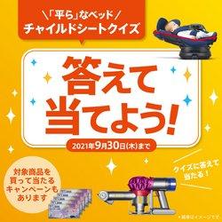 アップリカのカタログに掲載されているおもちゃ&子供向け商品 ( あと8日)