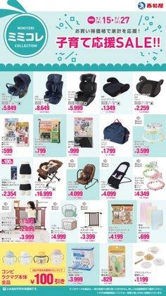 西松屋のカタログに掲載されているおもちゃ&子供向け商品 ( 今日で期限切れ)