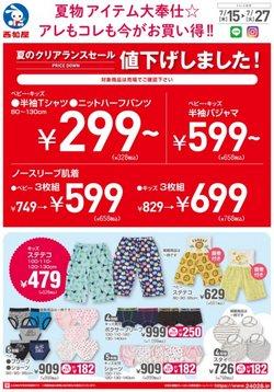 西松屋のカタログに掲載されているおもちゃ&子供向け商品 ( 明日で期限切れ)