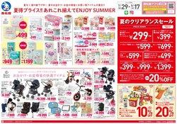 西松屋のカタログに掲載されているおもちゃ&子供向け商品 ( 今日公開)