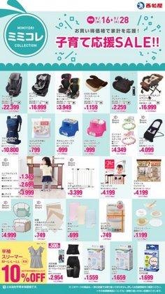 西松屋のカタログに掲載されているおもちゃ&子供向け商品 ( あと6日)