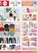 西松屋のカタログに掲載されているおもちゃ&子供向け商品 ( あと5日)