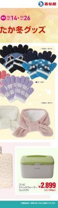 西松屋のカタログに掲載されているおもちゃ&子供向け商品 ( あと7日)