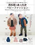 西松屋のカタログに掲載されているおもちゃ&子供向け商品 ( あと17日)