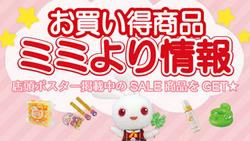 大阪の西松屋からのカタログに掲載されているおもちゃ&子供向け商品