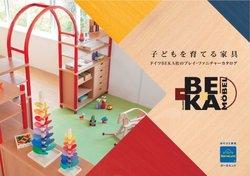 ボーネルンドのカタログに掲載されているおもちゃ&子供向け商品 ( 30日以上)