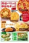 JOYSOUND直営店のカタログ( あと18日 )