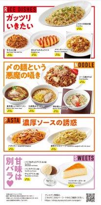 JOYSOUND直営店のカタログに掲載されているカラオケ  &  エンターテイメント ( あと6日)