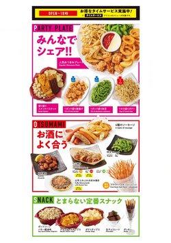 JOYSOUND直営店のカタログに掲載されているカラオケ  &  エンターテイメント ( あと10日)