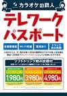 カラオケの鉄人のカタログ( 期限切れ )