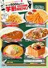 札幌市のカラオケ歌屋からのカタログに掲載されているカラオケ  &  エンターテイメント ( 30日以上 )