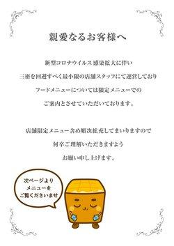 カラオケ パセラのカタログに掲載されているカラオケ  &  エンターテイメント ( あと30日)