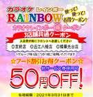 カラオケ レインボーのカタログ( 期限切れ )