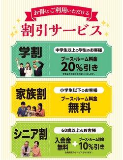 快活CLUBのカタログ( 30日以上)