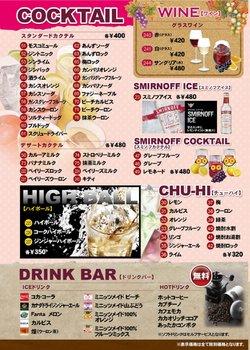 カラオケ知加羅のカタログに掲載されているカラオケ知加羅 ( 30日以上)