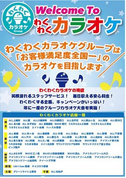 カラオケ ドレミのカタログに掲載されているカラオケ ドレミ ( 今日公開)