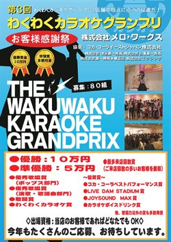 大阪のカラオケ ヒットヒットからのカタログに掲載されているカラオケ  &  エンターテイメント