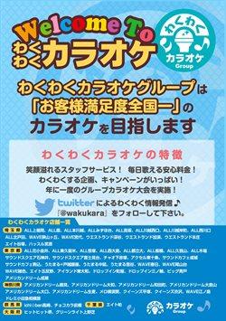 大阪のカラオケ グリーンライトからのカタログに掲載されているカラオケ  &  エンターテイメント