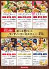 カラオケ ドレミファクラブのカタログ( 期限切れ )
