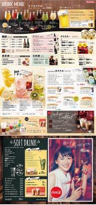 カラオケ ドレミファクラブのカタログに掲載されているカラオケ  &  エンターテイメント ( 30日以上)