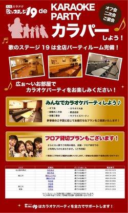 元祖カラオケ 歌のステージ19のカタログに掲載されているカラオケ  &  エンターテイメント ( あと10日)