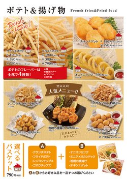 元祖カラオケ 歌のステージ19のカタログに掲載されているカラオケ  &  エンターテイメント ( 30日以上)