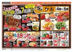 東光ストアのカタログに掲載されているスーパーマーケット ( 明日で期限切れ)